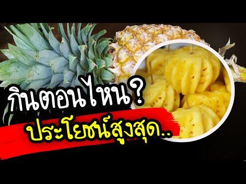 หายสงสัย!! กินสับปะรดตอนไหน?ได้ประโยชน์มากสุด..สรรพคุณเกินคาดถ้ารู้สิ่งนี้ | Nava DIY