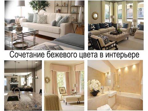 Сочетание бежевого цвета в интерьере - особенности и фото для сайта Design-foto.ru