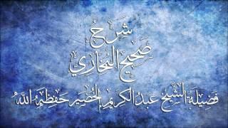 شرح صحيح البخاري للشيخ عبدالكريم الخضير - الدرس الأول