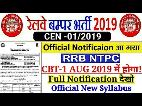 RRB NTPC FULL OFFICIAL NOTIFICATION 2019 | OFFICIAL SYLLABUS CBT-1 & CBT-2