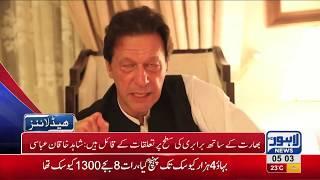 05 AM Headlines | Lahore News HD | 24 September 2018