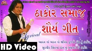 """Thakor Samaj Shaurya Git"" | Jagdish Thakor | Full Audio Lyrical Song | HD | Exclusive"