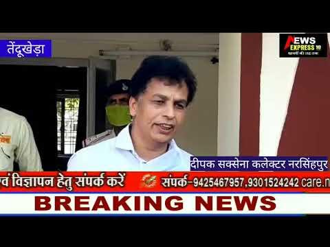 लॉक डाउन की स्थितियों का जायजा लेने कलेक्टर और पुलिस अधीक्षक ने किया तेंदूखेड़ा तहसील क्षेत्र का दौरा