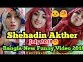 Bangladeshi Most Beautiful Girl Musical.ly| Shahedin akther Bangla funny video 2018 Mp3