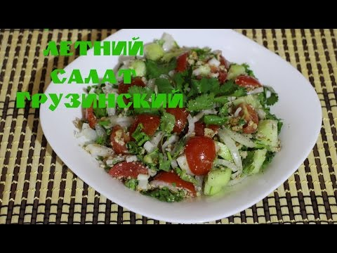 Грузинский летний салат