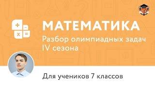 Математика | Подготовка к олимпиаде 2017 | Сезон IV | 7 класс