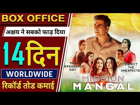 Mission Mangal Box Office Collection Day 14, Mission Mangal 14th Day Collection, Akshay Kumar, Mp3