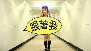 袁詠琳 Cindy Yen [ Fly Tonight ] 紀錄短片 MV Behind The Scenes 跟著我,跳舞吧!