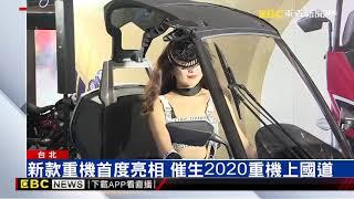 新款重機首度亮相 催生2020重機上國道