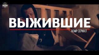 """АСМР-сериал на русском """"Выжившие"""". Все серии"""