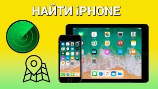 видео Как найти iPhone c помощью Apple Watch