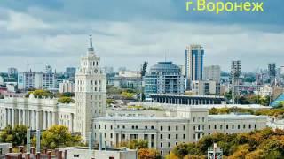 г.Воронеж достопримечательности и красивые места