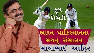 માયાભાઇ આહીર _ Mayabhai Ahir JOKES-2017 _best gujarati comedy video_CRICKET MATCH