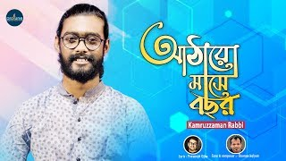 Athoro Mashe Bochor Kamruzzaman Rabbi Mp3 Song Download