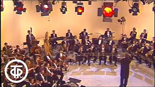 Музыка в театре, в кино, на ТВ. Мелодии экрана (1984)