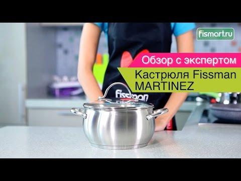Кастрюля Fissman MARTINEZ со стеклянной крышкой видеообзор (5138) | Fismart.ru