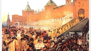 XVII век. Смутное время в России