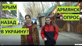 Крым. Опрос. Может назад в Украину? Армянск