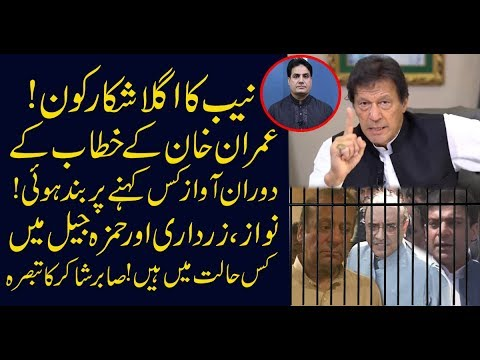 Why was the sound cut off during Prime Minister's Imran Khan's Address ! Sabir Shakir Analysis