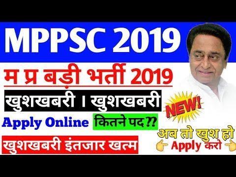 मध्य प्रदेश MPPSC 2019 की एक और बडी भर्ती   महिला जरूर करें आवेदन  MPPSC 2019   Study CIrcle Morena