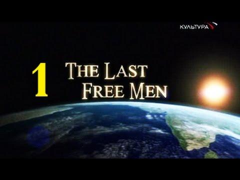 Последние свободные люди: Жизнь без границ / 1 серия