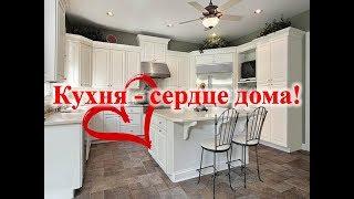 Кухня - сердце дома!