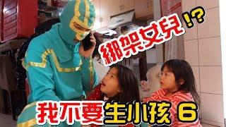 (喪屍老爸狀況劇)我不要生小孩6之女兒被綁架!?