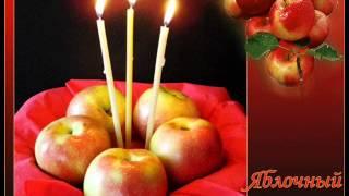 Яблочный спас! - Красивое видео-поздравление.