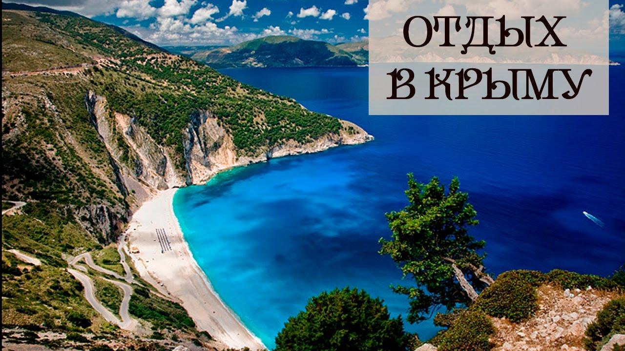 Крым 2016 | Отдых в Крыму - YouTube
