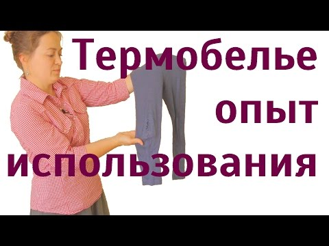 ☀ Термобелье Детское и Взрослое * Опыт Использования Шелко/Шерстяного Термобелья и Шерсятной Одежды
