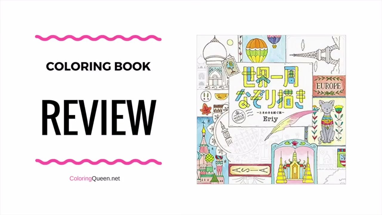 Drawing Around the World - Coloring Book Review - Eriy - YouTube