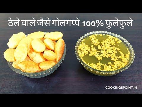 पानी पूरी – गोलगप्पे | pani puri recipe | golgappa |  puchka recipe | गारंटी वाली पानी पूरी रेसिपी