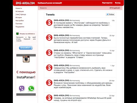 Возможности ресурса sms-area.org