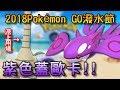 【精靈寶可夢GO】POKEMON GO最新活動潑水節登場!!紫色蓋歐卡來啦!!