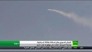 الجيش السوري: أسقطنا مقاتلة إسرائيلية