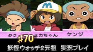妖怪ウォッチ2 実況♯70いきもの係ときもだめし!! thumbnail
