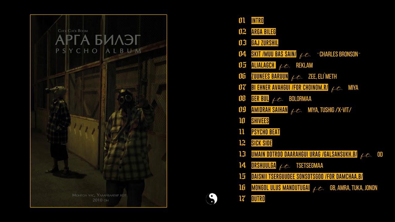 Ka, Zugii (Arga Bileg album) - 17 Outro