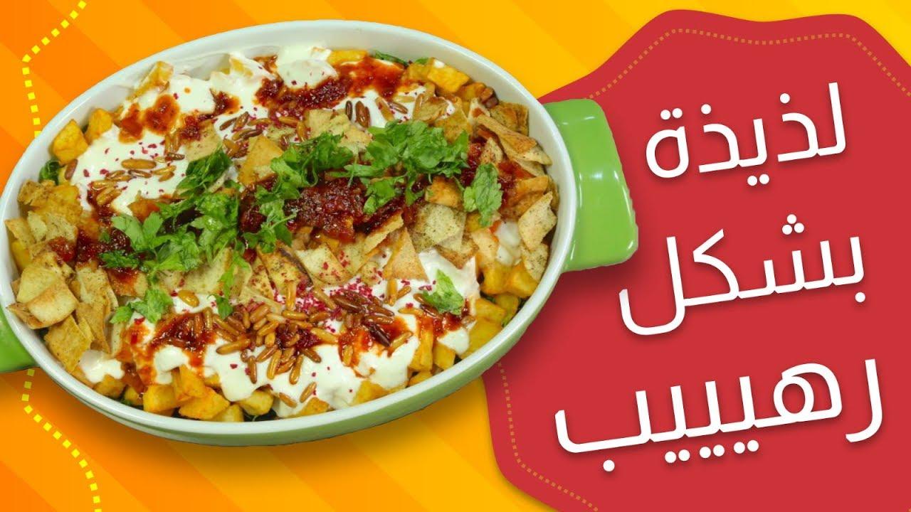 وجبات 15 ثانية فتة الباذنجان 15smeals Aubergin Fatah Youtube