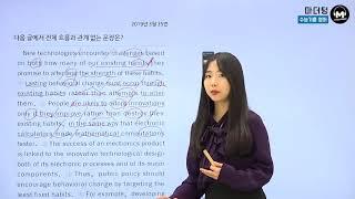 [마더텅] [수능기출 영어] 고3 2019년 3월 35…