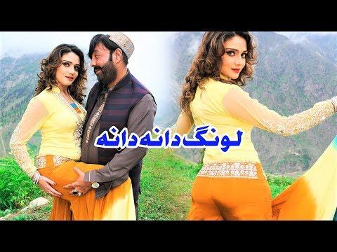 Shahid Khan, Feroza Khan - Pashto HD 4k film | RAQEEBANO LA DARSHAN Song | LAWANG DANNA WANNA