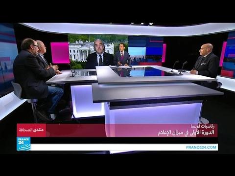 رئاسيات فرنسا.. الدورة الأولى في ميزان الإعلام  - نشر قبل 6 ساعة