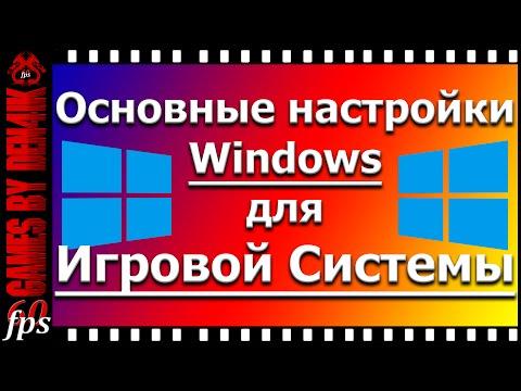 Основные настройки Windows 7/8.1 для Игровой системы | 5 шагов