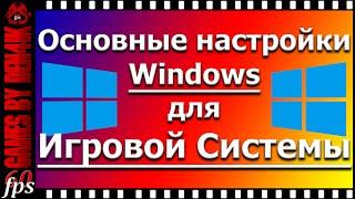 Основні налаштування Windows 7/8.1 для Ігрової системи | 5 кроків