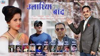 Ulariya Band New Garhwali Song 2019   Kritam Rawat Rajani Rana   Ashish Mangoli   Label Viraj Music