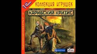 Gregory Semenov - Deceptive silence 1 | Cuban Missile Crisis (Ice Crusade) soundtrack