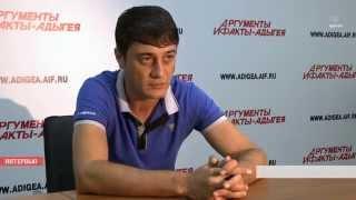 Интервью с Магаметом Дзыбовым