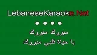 Lebanese Karaoke ► Ramy Ayach ★ Mabrouk