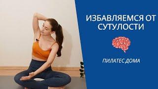 Пилатес Упражнения для осанки с акцентом на Мобилизацию ребер