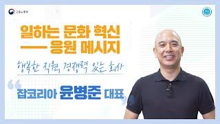 #4. 윤병준 잡코리아 대표 l 일하는 문화 혁신 응원…