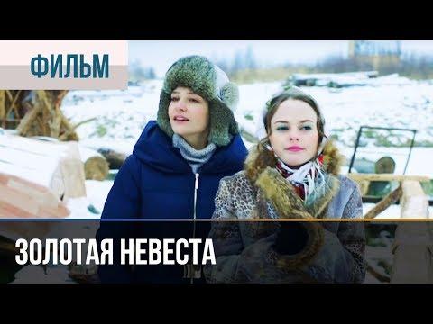 ▶️ Золотая невеста - Комедия | Фильмы и сериалы